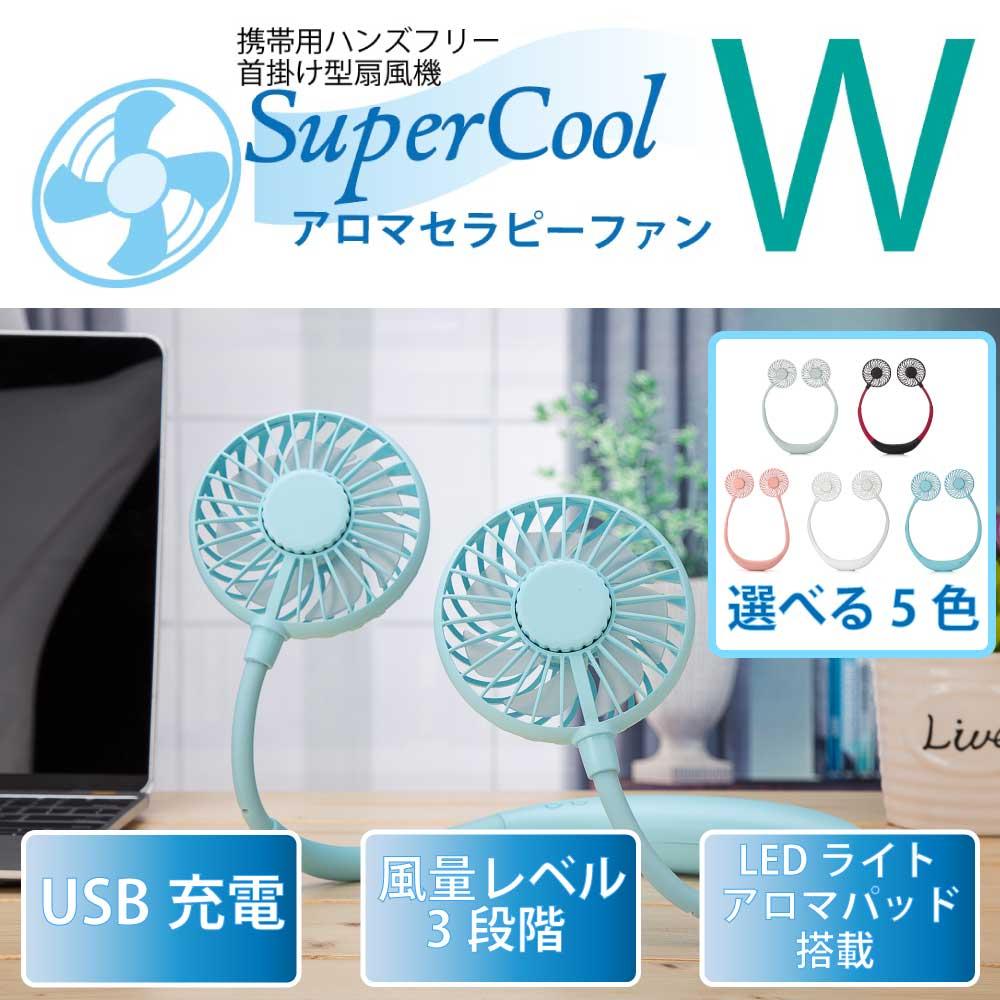 SuperCool Aroma  Therapy Fan W スーパークールアロマセラピー ファン W