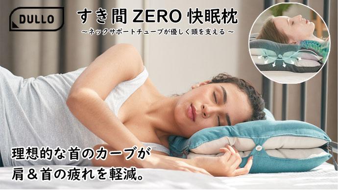 Dullo すき間ZERO快眠枕 ブルー