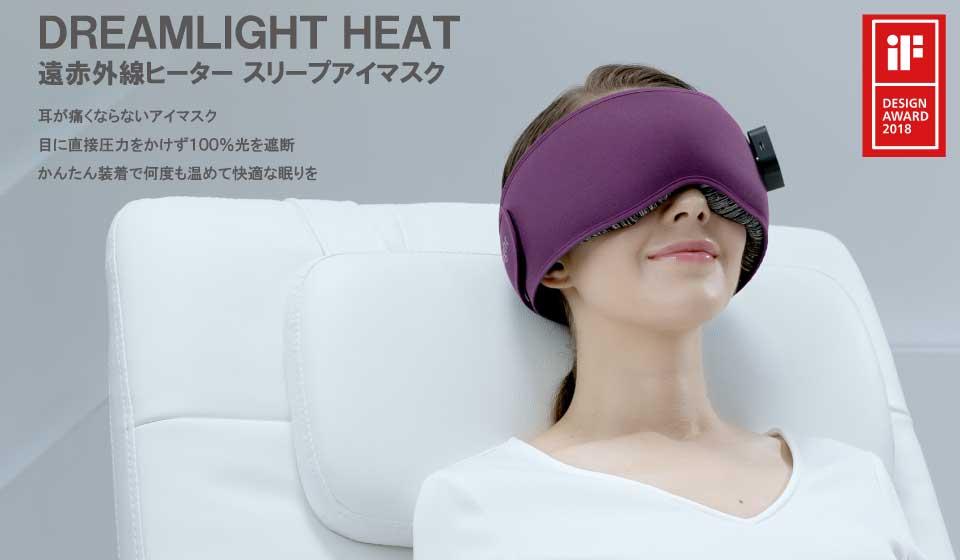 【ドリームライト ヒート】 耳が痛くならない遠赤外線ヒーターホットアイマスク Dreamlight HEAT  /37-002