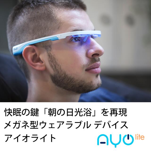 アプリ不要  光セラピーメガネ AYOLITE アイオライト | 快眠・アクティブな日中の鍵は「朝の日光浴」 ワンタッチで雨や暗い朝でも日光浴の新習慣
