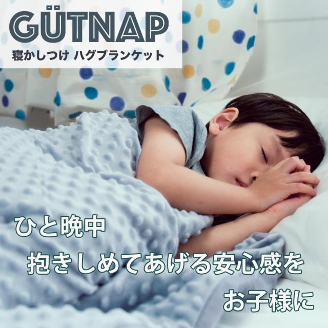 ハグブランケット GUTNAP キッズ 安眠・寝かしつけ 重力ブランケット