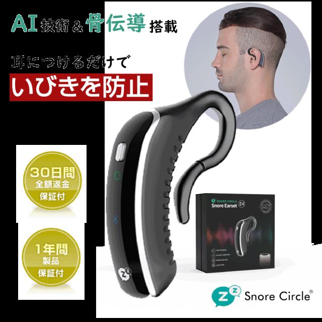 スノアサークル プラス Snore Circle プラス AI技術&骨伝導センサー搭載!いびきを見つけて振動刺激!いびきケアデバイス! 【日本正規代理店】