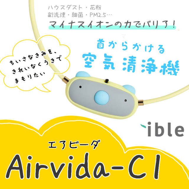 Ible Airvida - C1 アイブル エアビーダ C1