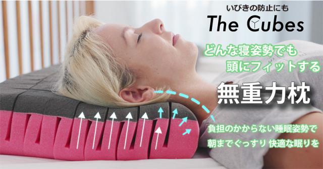 【無重力枕 The Cubes ザキューブス スタンダード】 仰向け・横向き・あらゆる寝姿勢でも快適な眠りを。いびき防止にも。 /39-001