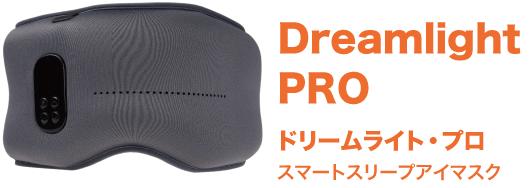 【ドリームライト・プロ】 Dreamlight PRO スマートスリープアイマスク(グレー)/37-001