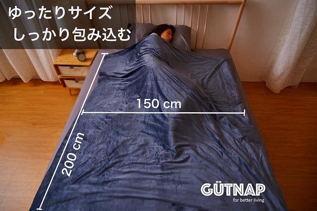 GUTNAP ホッと安眠 分散重量ブランケット