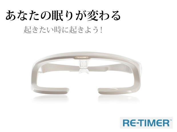 【リタイマー】 光の力で体内時計を整える 時差ボケ解消 Retimer / 21-001