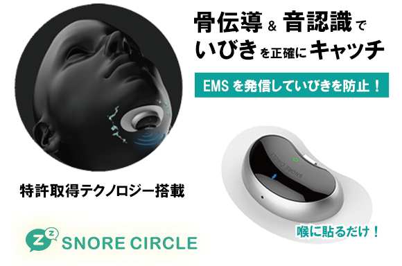 【単品】 EMS式いびき防止デバイス「Snore Circle EMS Pad Snore StopperスノアサークルEMS Pad いびきストッパー /23-005