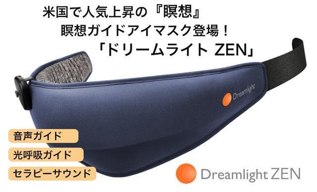 【ドリームライト ZEN】 脳をリフレッシュ、日頃の疲れを癒す|つけるだけで簡単瞑想