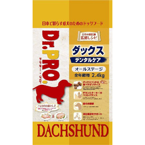 ニチドウ Dr.PRO.ドクタープロ ダックスフード オールステージ(全年齢用) デンタルケア 2.4kg