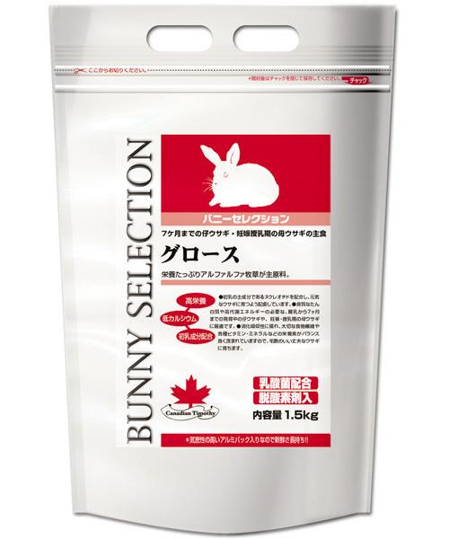 イースター バニーセレクション BUNNY SELECTION グロース 1.5Kg