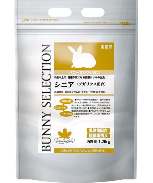 イースター バニーセレクション BUNNY SELECTION シニア 1.3Kg