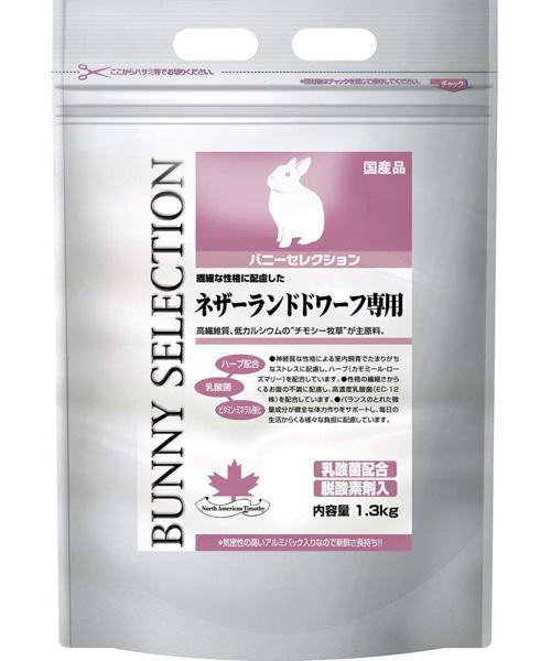 イースター バニーセレクション BUNNY SELECTION ネザーランドドワーフ専用 1.3Kg
