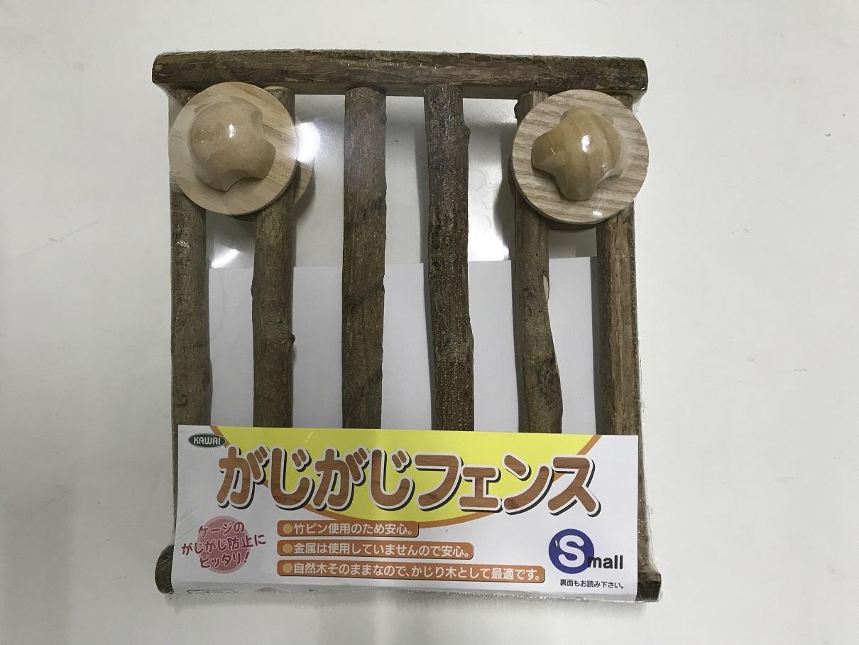 川井 がじがじフェンス S