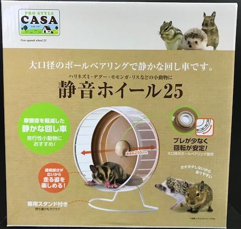 CASA 静穏ホイール25