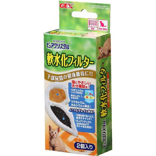 GEX ジェックス 猫用 循環式給水器 ピュアクリスタル サークル・ケージ用  軟水化フィルター 子猫用 2個入り