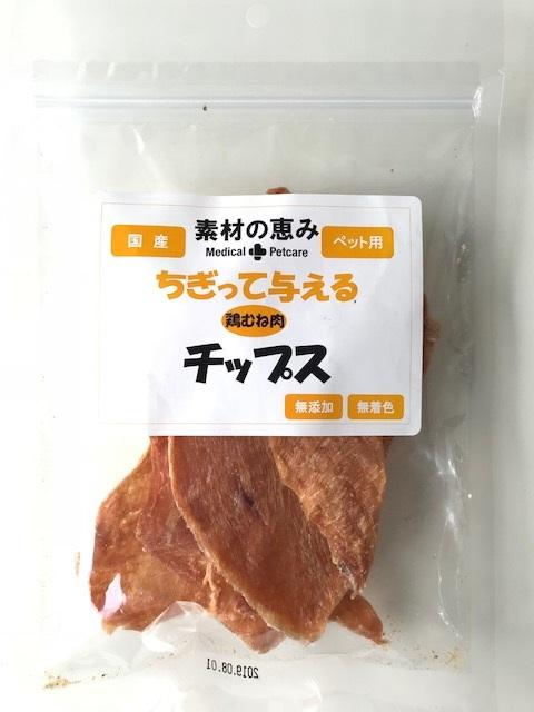 鶏むね肉チップス 40g