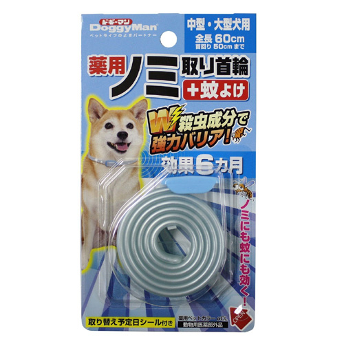 DoggyMan ドギーマンハヤシ 薬用ノミ取り首輪+蚊よけ 中型・大型犬用 効果6カ月