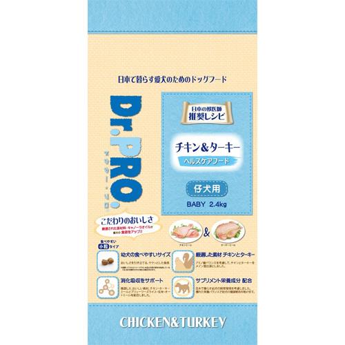 ニチドウ Dr.PRO.ドクタープロ チキン&ターキー仔犬用 2.4kg