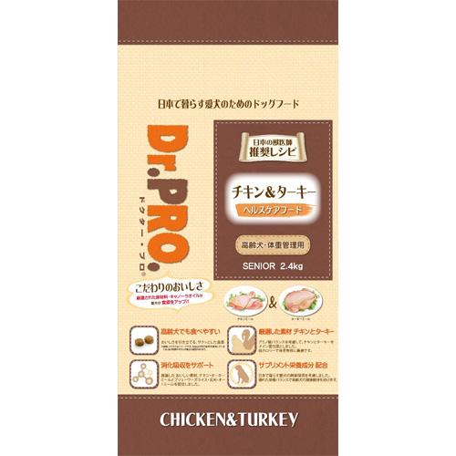 ニチドウ Dr.PRO.ドクタープロ チキン&ターキー 高齢犬・体重管理用 2.4kg