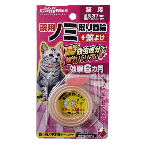DoggyMan ドギーマンハヤシ 薬用ノミ取り首輪+蚊よけ 猫用 効果6カ月