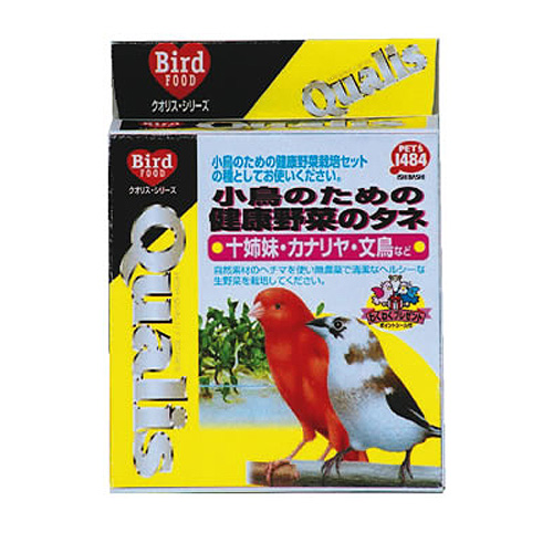 ペッズイシバシ クオリス 小鳥のための健康野菜のタネ (十姉妹・カナリア・文鳥など)