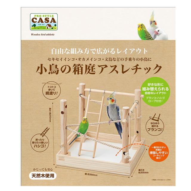 マルカン CASA 小鳥の庭箱アスレチック パッケージ