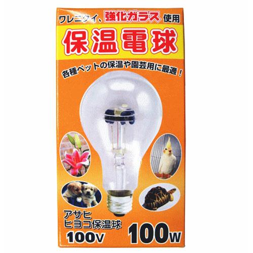 アサヒ ヒヨコ保温電球 100W