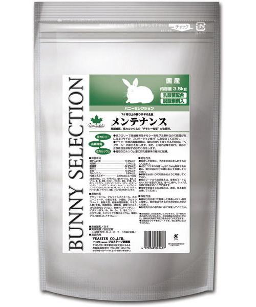 イースター バニーセレクション BUNNY SELECTION メンテナンス 3.5Kg