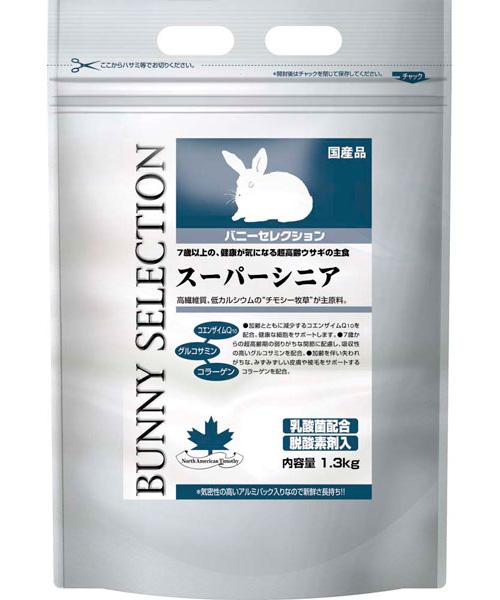 イースター バニーセレクション BUNNY SELECTION スーパーシニア 1.3Kg