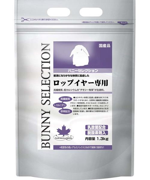 イースター バニーセレクション BUNNY SELECTION ロップイヤー専用 1.3Kg