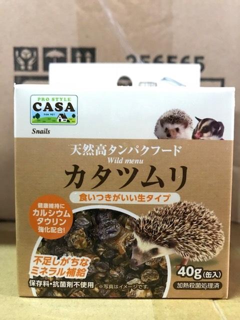 CASA ワイルドメニュー カタツムリ