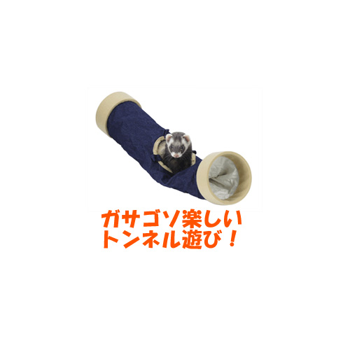 SANKO サンコー ガサゴソトンネル イタチ道 No487 サブ3