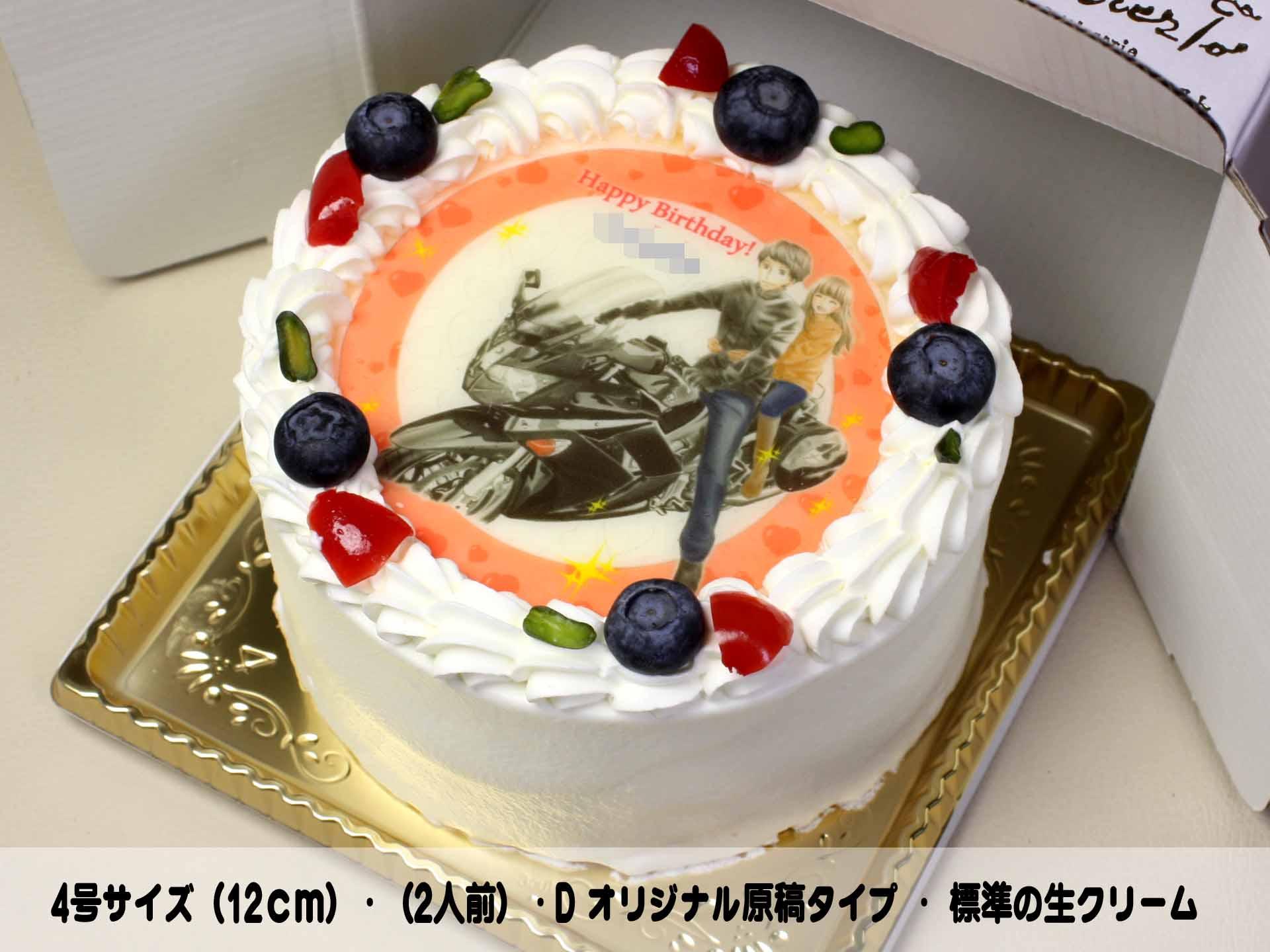 通販 写真ケーキ4号1