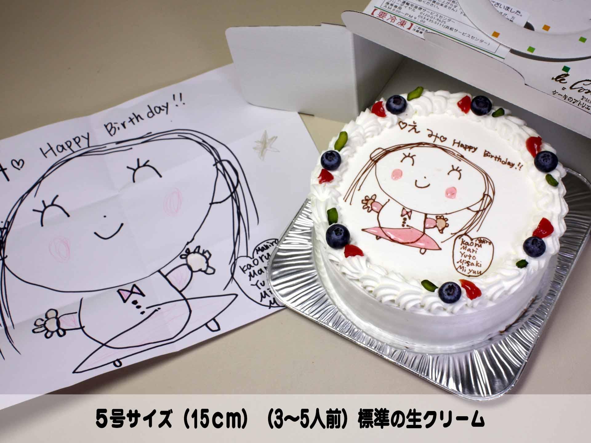 通販 お絵描きケーキ5号6