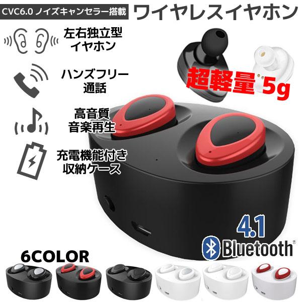 イヤホン Bluetooth 黒/赤