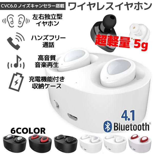 イヤホン Bluetooth 白/銀