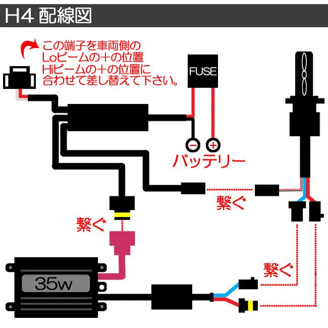 配線図 H4