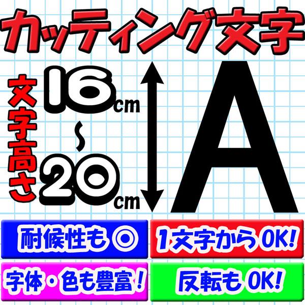 カッティング文字 16cm/17cm/18cm/19cm/20cm