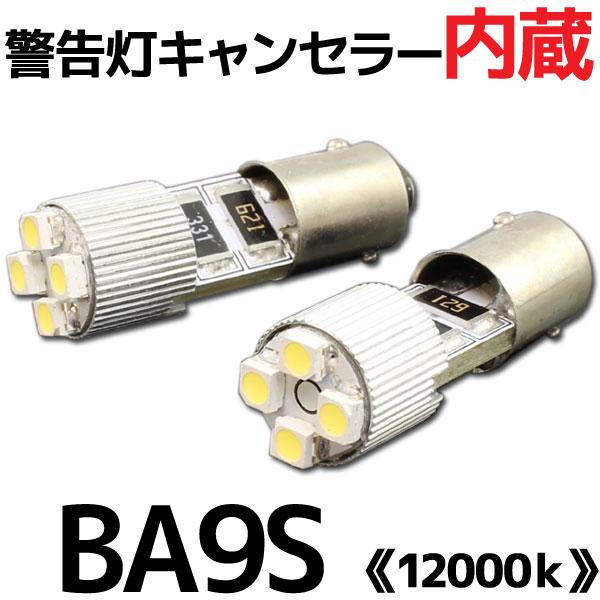 BA9S SMD/LEDバルブ 2個 【12000ケルビン】 4連 ポジション キャンセラー内蔵 外車/ベンツ/BMW/アウディ など