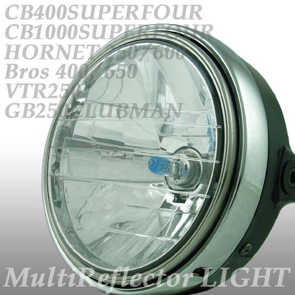 CB400SF CB1000SF マルチリフレクターヘッドライト