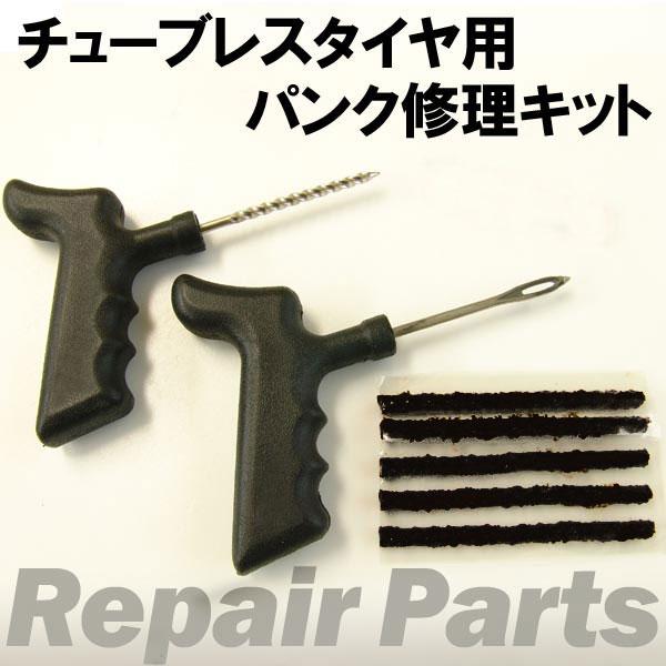 チューブレスタイヤ用 パンク修理キット(修理材5回分付き)