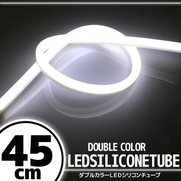 汎用 シリコンチューブ LED ライト ホワイト 45cm