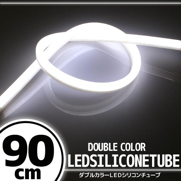 汎用 シリコンチューブ LED ライト ホワイト 90cm