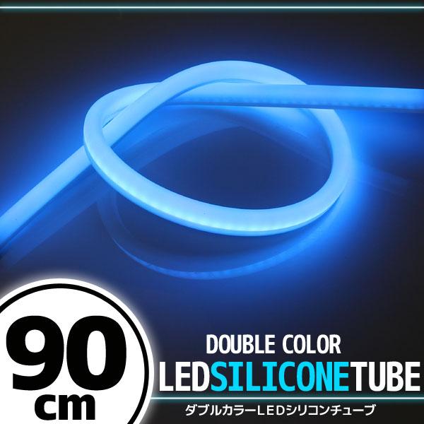 汎用 シリコンチューブ 2色 LED ライト ホワイト/ブルー 90cm