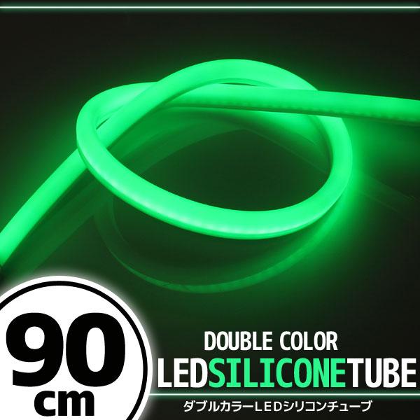 汎用 シリコンチューブ 2色 LED ライト ホワイト/グリーン 90cm