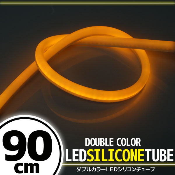 汎用 シリコンチューブ 2色 LED ライト ホワイト/イエロー 90cm 2本セット