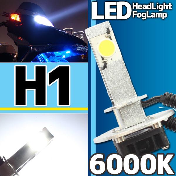 LEDヘッドライト フォグランプ H1 6000k 1灯分
