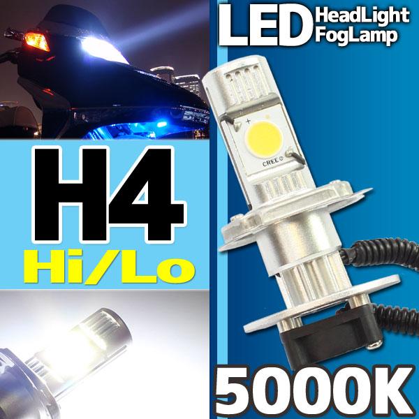 CREE社製 LEDヘッドライト フォグランプ H4 5000k 1灯分 Hi/Lo切り替え機能付き
