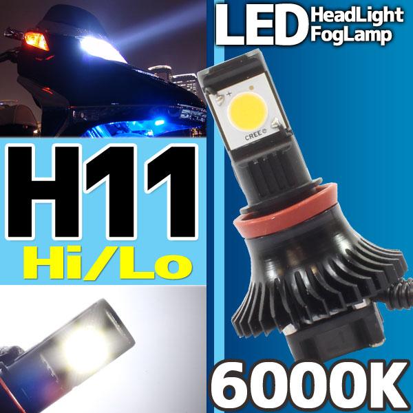 CREE社製 LEDヘッドライト フォグランプ H11 6000k 1灯分